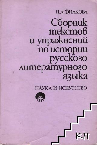 Сборник текстов и упражнений по истории русского литературного языка