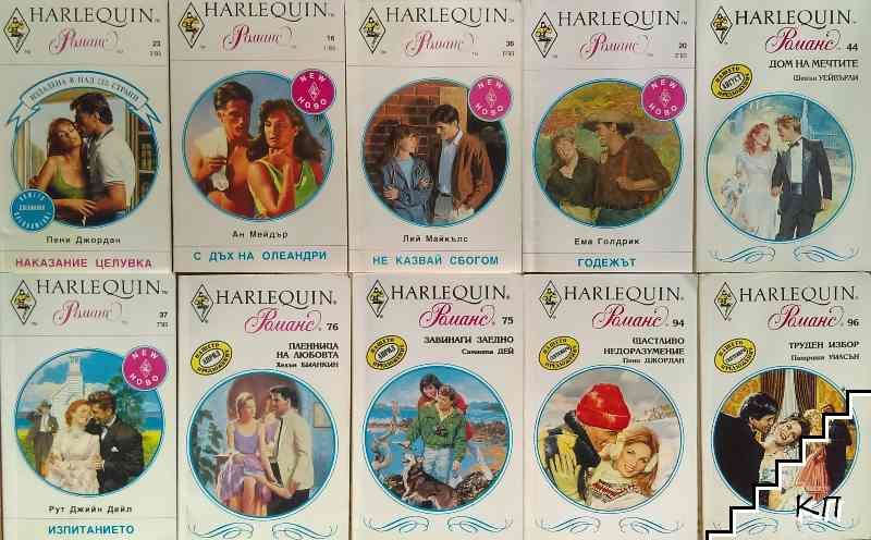 "Поредица любовни романи Арлекин ""Романс"". Комплект от 10 книги"