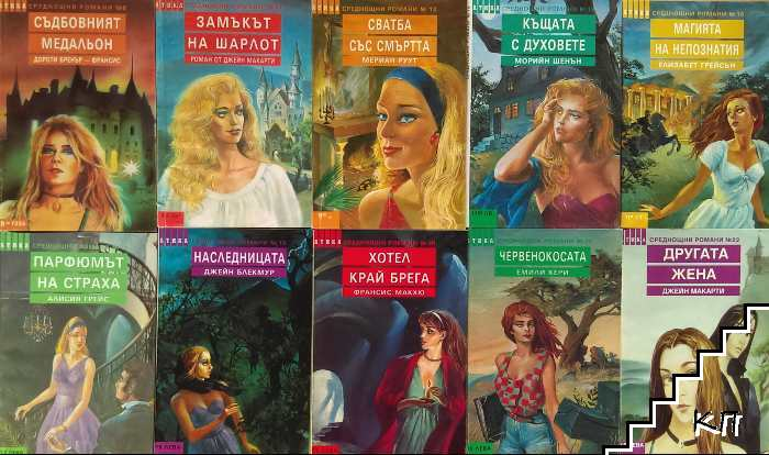 "Поредица любовни романи Атика ""Среднощни романи"". Комплект от 10 книги"