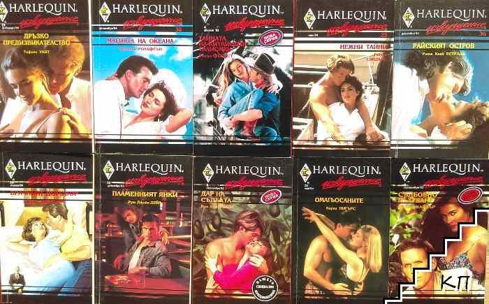 """Поредица любовни романи Арлекин """"Изкушение"""". Комплект от 10 книги"""