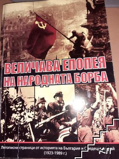 Величава епопея на народната борба