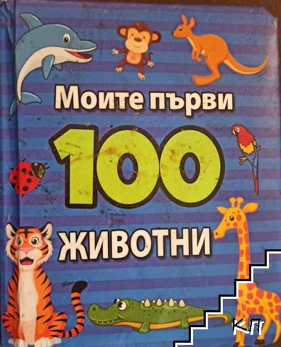 Моите първи 100 животни