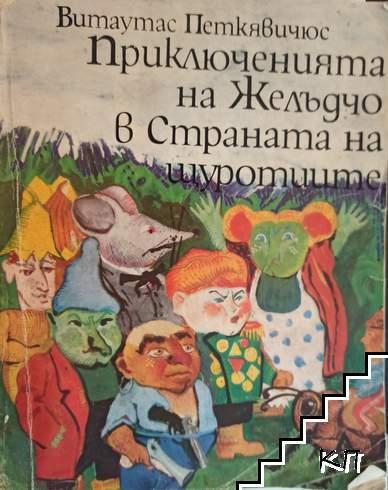 Приключенията на Желъдчо в Страната на щуротиите