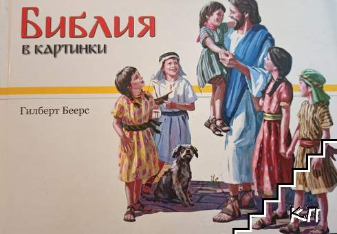 Библия в картинки