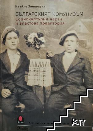 Българският комунизъм