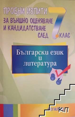 Пробни изпити за външно оценяване и кандидатстване след 7. клас: Български език и литература