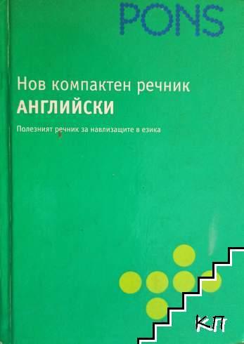 PONS. Нов компактен речник: Английски