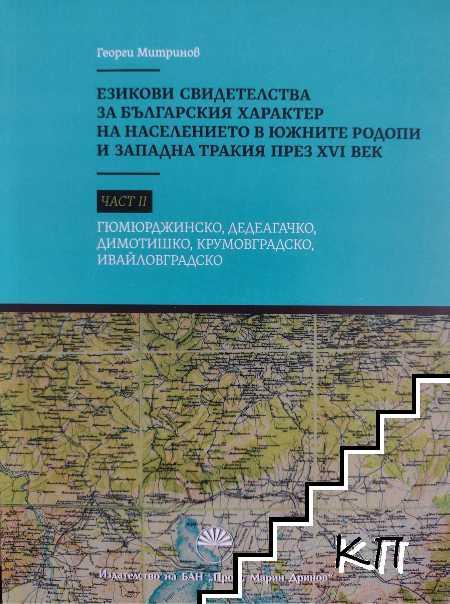 Езикови свидетелства за българския характер на населението в Южните Родопи и Западна Тракия през XVIвек. Част 2