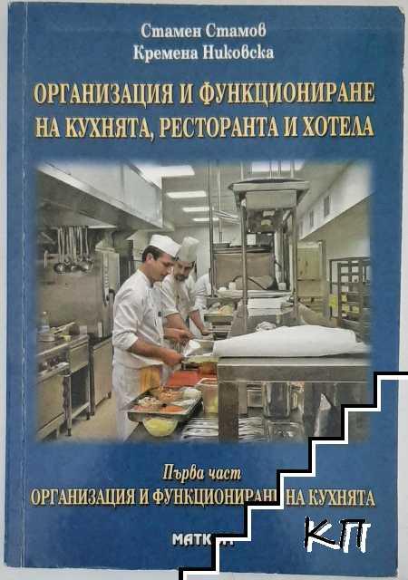 Организация и функциониране на кухнята, ресторанта и хотела. Част 1: Организация и функциониране на кухнята