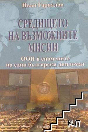 Средището на възможните мисии ООН в спомените на един български дипломат
