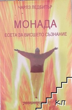 Монада Есета за висшето съзнание