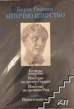 Антично изкуство Егейско изкуство. Изкуство на древна Гърция. Изкуство на древния Рим