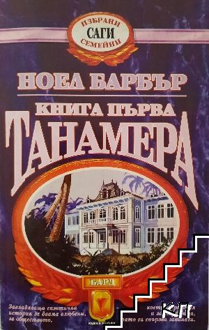 Танамера. Книга 1-2