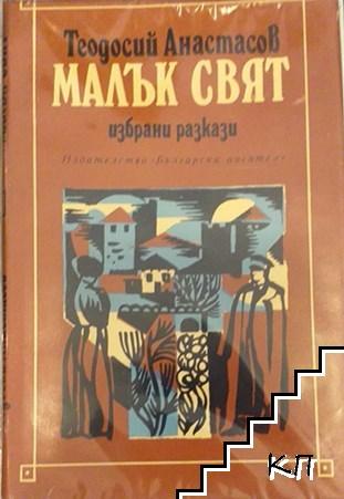 Малък свят Избрани разкази 1923-1938