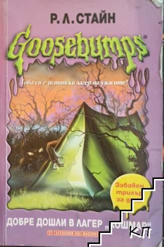 "Goosebumps. Книга 8: Добре дошли в лагер ""Кошмар"""