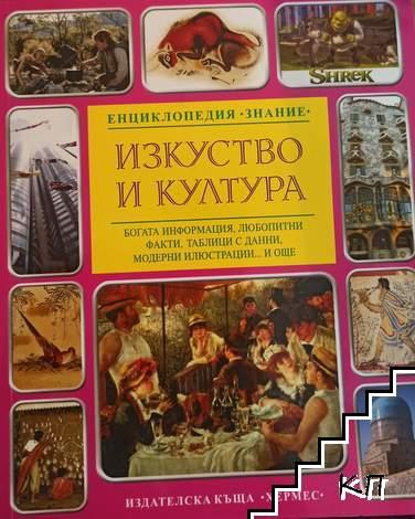 """Енциклопедия """"Знание"""": Изкуство и култура"""