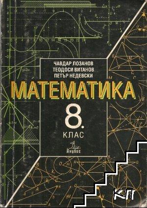 Математика за 8 клас