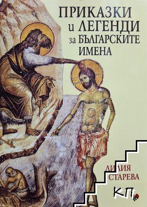 Приказки и легенди за българските имена