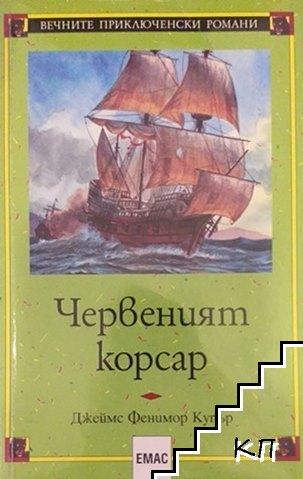 Червеният корсар