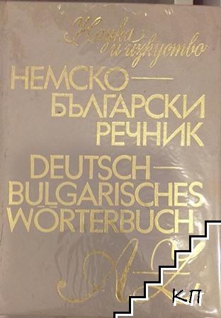 Немско-български речник