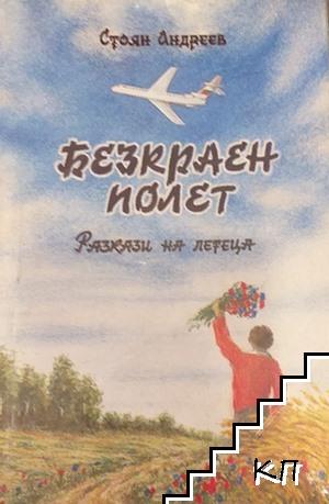 Безкраен полет. Книга 1 Разкази на летеца