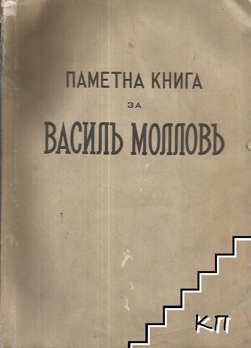 Паметна книга за Василъ Молловъ