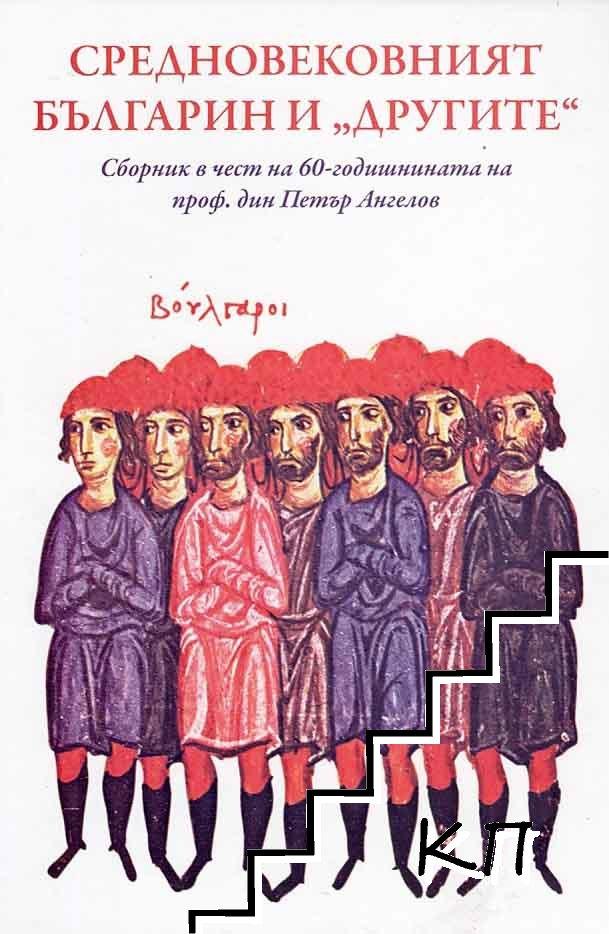 """Средновековният българин и """"другите"""""""