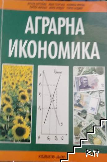 Аграрна икономика