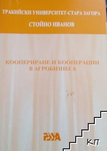 Коопериране и кооперации в агробизнеса