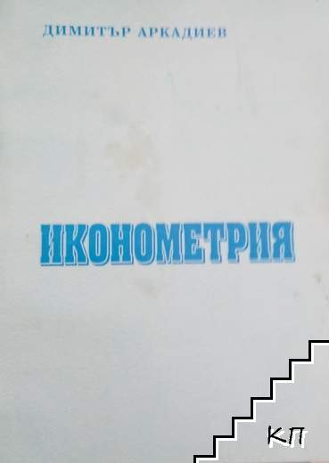 Иконометрия