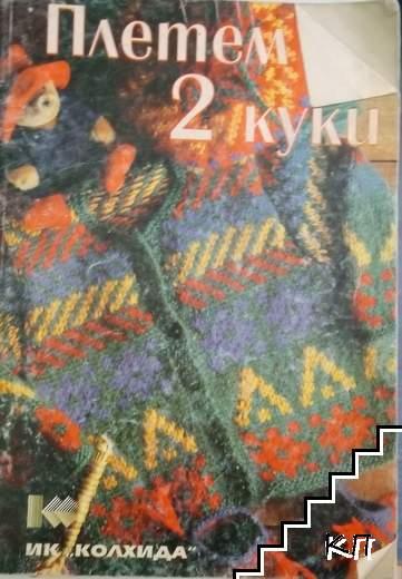 Плетем на две куки