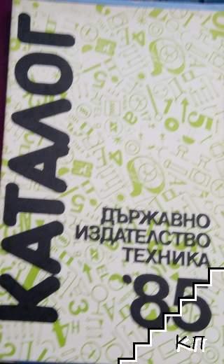 Каталог на тематичния план за техническа литература