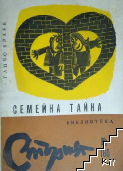 """Библиотека """"Стършел"""". № 160 / 1970"""