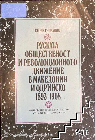 Руската общественост и революционното движение в Македония и Одринско 1893-1908