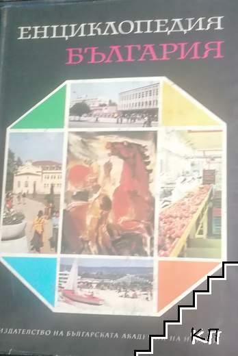 Енциклопедия България. Том 3: И-Л