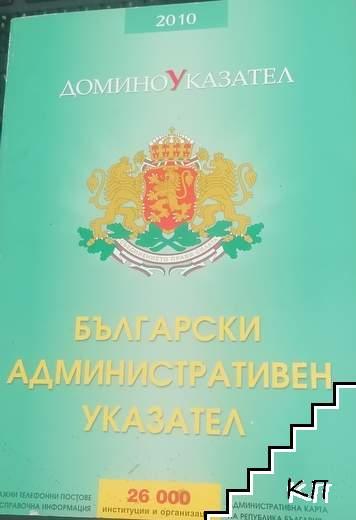 Български административен указател