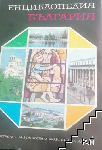 Енциклопедия България. Том 6: С-Ти