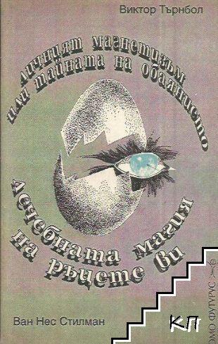 Личният магнетизъм, или тайната на обаянието. Лечебната магия на ръцете ви