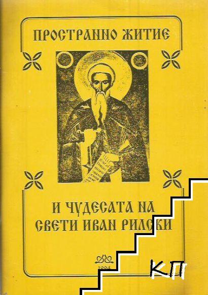 Пространно житие и чудесата на Св. Иван Рилски