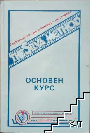 The Silva Method основен курс