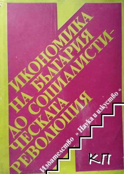 Икономика на България до социалистическата революция