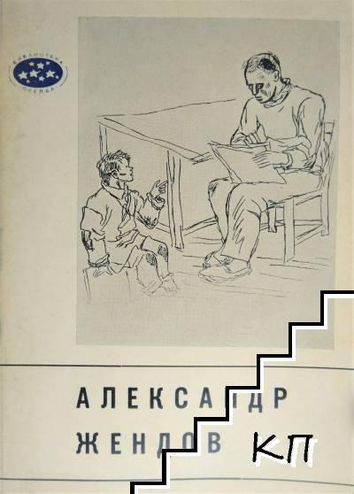 Александр Жендов