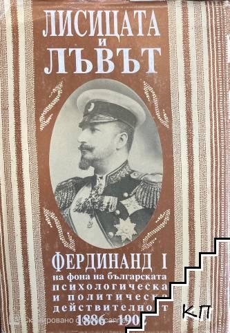 Лисицата и лъвът. Том 1: Фердинанд I на фона на българската психологическа и политическа действителност 1886-1902