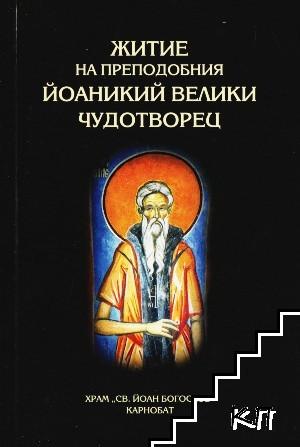 Житие на преподобния Йоаникий Велики Чудотворец