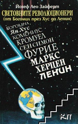 Световните революционери