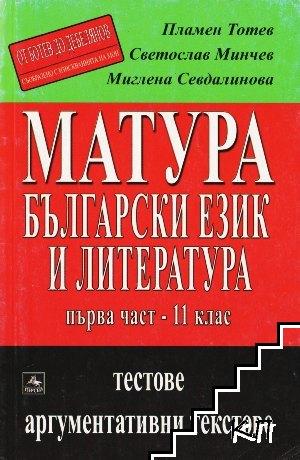Матура: Български език и литература за 11. клас. Част 1