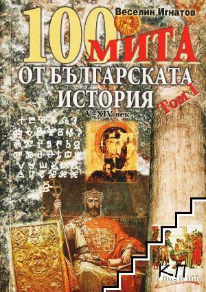 100 мита от българската история. Том 1: V-XIV век