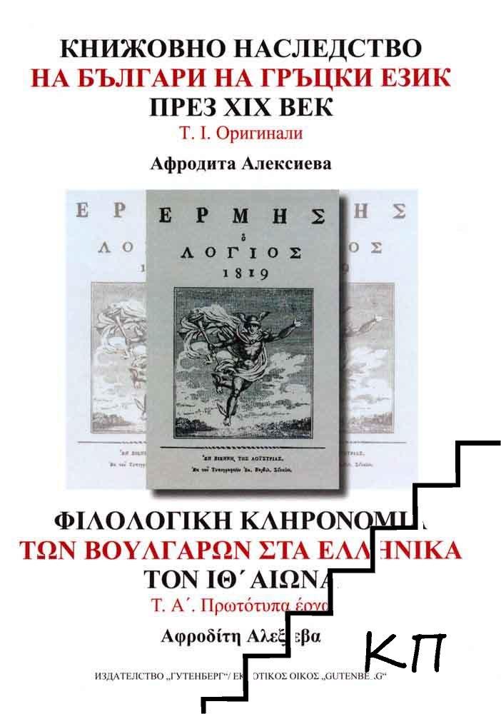 Книжовното наследство на българи на гръцки език през XIX век. Том 1