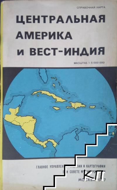 Центральная Америка и Вест-Индия