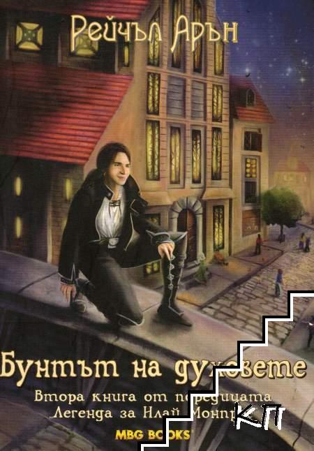 Легенда за Илай Монпрес. Книга 2-3